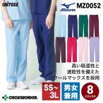ミズノ スクラブパンツ クールマックス MZ-0052 男女兼用 メンズ レディース 医療用白衣 医者 看護師 MIZUNO