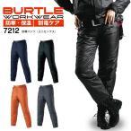 バートル 防寒パンツ 7212 ズボン BURTLE 防寒着 防寒服 秋冬 作業着 作業服