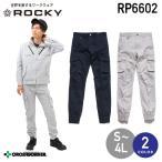 ロッキー ROCKY メンズジョガーカーゴパンツ RP6602【秋冬】ズボン 作業服 作業着【ボンマックス】在庫限り 送料無料