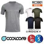 ロッキー コンプレッション 夏用 半袖インナーウェア ROCKY RC3901 【ボンマックス】作業着 作業服 涼しい