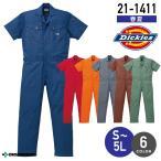 ディッキーズ 半袖つなぎ服 Dickies 21-1411 春夏 作業着 作業服