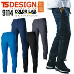 TS-DESIGN メンズカーゴパンツ TS 4D 9114 年間 吸汗速乾 帯電防止 ズボン 作業着 作業服 藤和 TSデザイン