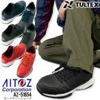 安全靴 アイトス AZ-51654 ローカット TULTEX セーフティシューズ 鋼製先芯入り 男女兼用 メンズ レディース 紐タイプ 作業靴
