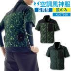 空調服 空調風神服 半袖ブルゾン KU97950 サンエス