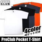 ショッピングpro Pro Club Pocket T-Shirt / プロクラブ ポケット Tシャツ 丸首 無地Tシャツ ポケット アメカジ ストリート ダンス アイテム
