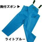 マリンレリー胸付ズボンM/L/LL、水産用レインウェア、雨合羽