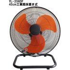 【扇風機】工場扇、床置き型45cm、YL-256DF