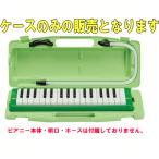鍵盤ハーモニカ 全音 ゼンオン ピアニー 323AH用ハードケース