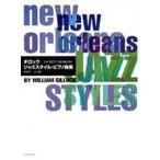 Yahoo!e-よしや楽器楽譜 ギロック/ジャズスタイル・ピアノ曲集   全音楽譜出版社