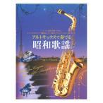 楽譜 アルトサックスで奏でる昭和歌謡(ピアノ伴奏譜&カラオケCD付)