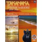 ギタースコア  高中正義/ギター・カラオケ 2006-2013 (マイナスワンCD付き)