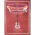 楽譜 ドラゴンクエスト/ソロ・ギター・コレクションズ