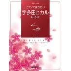 楽譜・ピアノソロ やさしくひける ピアノで弾きたい 宇多田ヒカル/ベスト