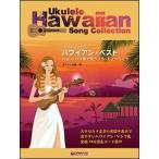 楽譜 ウクレレでうたう ハワイアン・ベスト〜魅惑のフラ・ミュージック