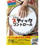 教則本 ドラム・スティックコントロール〜口(くち)ドラムでリズム譜に強くなる!4STEP上達法615〜(DVD付)
