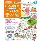 ピアノの先生 お助けBOOKピアノの先生のためのイラスト集 -素材編(CD-ROM付き)