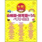 楽譜 超・楽らくピアノ・ソロ 幼稚園・保育園のうた ベスト曲集(