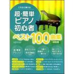 楽譜 これなら弾ける 超・簡単ピアノ初心者ベスト100曲集 決定版