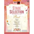 エレクトーン楽譜  STAGEA ポピュラー 7〜6級 Vol.93 ステージ・セレクション BEST