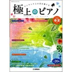 楽譜 月刊Pianoプレミアム 極上のピアノ2020春夏号