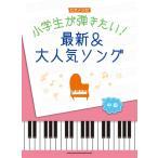 楽譜 ピアノ・ソロ 小学生が弾きたい!最新&大人気ソング  ピアノ・ソロ用アレンジ 中級
