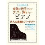 楽譜 楽譜が苦手だけどラクに弾きたいピアノ 大人の定番レパートリー