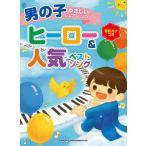「楽譜 男の子のやさしいピアノ・ソロ ヒーロー&人気ベストソング 初級」の画像