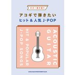 楽譜 ギター弾き語り アコギで弾きたい人気&ヒットJ-POP 初級