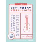 楽譜 ウクレレ弾き語り ウクレレで弾きたい人気&ヒットJ-POP ウクレレ弾き語りアレンジ