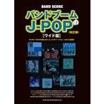 楽譜・バンドスコア バンドブームのJ-POP[ワイド版][改訂版]