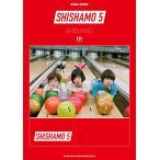 楽譜 バンド・スコア SHISHAMO 「SHISHAMO 5」 ギター/ベースTAB譜付 シシャモ