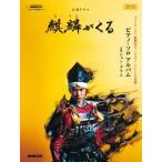 楽譜 NHK出版オリジナル楽譜シリーズ  大河ドラマ「麒麟がくる」 ピアノ・ソロ アルバム