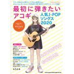 楽譜 最初に弾きたいアコギ人気J-POPソングス2020 ギター弾き語り用アレンジ