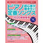 楽譜 ピアノ初心者が弾きたい定番ソングス[2020年秋冬号] 初級
