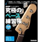 楽譜 究極のベース練習帳(大型増強版)(CD付)