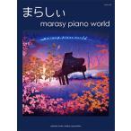 楽譜・ピアノソロ  まらしぃ 「marasy piano world」