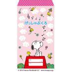 月謝袋 スヌーピー 月謝袋 (ピンク)  (1枚ばら売り)