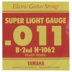 ヤマハ YAMAHA エレキギター弦 スーパーライトゲージ H-1062 2弦