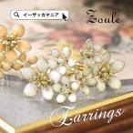 イヤリング レディース アクセサリー イヤーアクセサリー フラワー 花 ベージュ ホワイト PC-2086 zoule