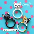 リング ネコリング 指輪 猫 ねこ ネコ レディース アクセサリー 猫雑貨 白 黒 R16g-820 gargle