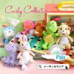 バッグチャーム キーホルダー ストラップ 動物 ぬいぐるみ マスコット 動物 ウサギ 犬 Curly Collection カーリーコレクション Rainbow Pals