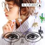 眼鏡チェーン めがね紐 メガネ紐 プラスチックチェーン 眼鏡小物 ネックレス グラスコード プレゼント ギフト 日本製