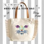 トートバッグ バッグ フリル 猫 顔 レディース 雑貨 カバン 鞄 ねこ CAT アニマル ネコ柄 かわいい 猫バッグ ネコ