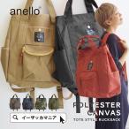 ショッピングリュックサック アネロ リュックサック anello  レディース メンズ 鞄 デイパック 無地 カモフラ柄 レディース メンズ A4 黒 大容量