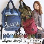 ショッピングリュックサック リュックサック リュック 2WAY ナイロン A4 ファスナー レディース 鞄 カバン Legato Largo