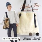 トートバッグ トート バッグ ファー ワンショルダー フェイクファー レディース カバン 鞄 肩掛け 肩かけ Legato Largo