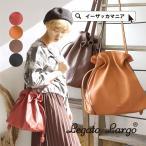 ショッピングショルダー ショルダーバッグ ショルダー バッグ 巾着バッグ 巾着 レディース カバン 鞄 小さめ LH-C1386 2WAY Legato Largo