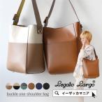 トートバッグ ショルダーバッグ ワンショルダー バッグ かばん 鞄 フェイクレザー レディース マチ付き A4 Legato Largo レガートラルゴ