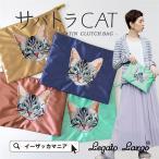 クラッチ バッグ サテン クラッチバッグ カバン 鞄 ハンドバッグ 猫 ネコ ねこ CAT アニマル かばん 刺繍 レディース Legato Largo