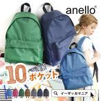 ショッピングリュックサック リュック リュックサック アネロ anello 鞄 大容量 A4 軽い カバン バッグ レディース メンズ ユニセックス 10ポケット 夏